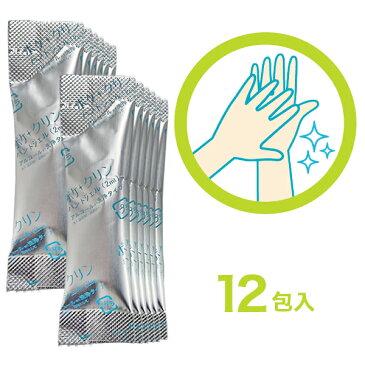 ハンドジェルアルコール洗浄 手 アルコール洗浄液 日本製 ウイルス 対策 手 指 清潔 除菌 アルコール ステックタイプ 24g 12包