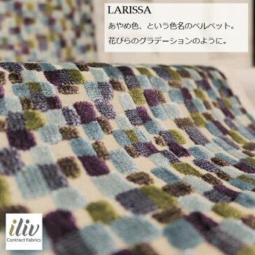 イギリス輸入生地商品名:LARISSA/Irisブランド名:iliv(アイリブ)*ハーフカット(約70cm)*50cm以上10cm単位/*ベルベット・ハンドメイド・カルトナージュ・生地・布・モザイク柄