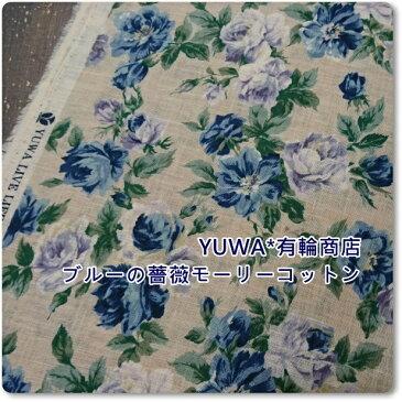 YUWA*有輪商店*コットンモーリークロス*ブルー系薔薇プリント【90cmカットクロスのみ】