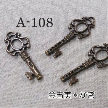 金古美チャーム*鍵*キー*3個セット(A-108)【ネコポス可】