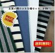 【送料無料!】お買い得生地5種*1mカット*福袋A-04