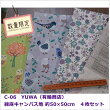 YUWA(有輪商店)綿麻約50×50cmカットクロス4種セット(C−05)