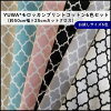 YUWA*有輪*シャーティング<モロッカンプリント>50cm幅×25cmカットクロス6色セット(MO-6)