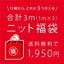 【送料無料】お楽しみニット福袋 【生地】【ニット】【HAPPY BAG】
