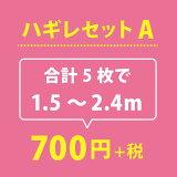 【ゆうパック送料無料】ハギレセットA【合計1.5〜2.4m】【まとめ買いチケット対象外】