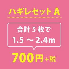 【ゆうパック送料無料】ハギレセットA【合計1.5~2.4m】