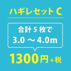 【ゆうパック送料無料】ハギレセットC【合計3.0〜4.0m】