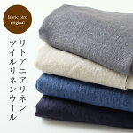 【50cm単位】リトアニアリネンツイルリネンウール【生地】[M便1/2]