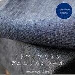 【50cm単位】リトアニアリネンデニムリネンウール【生地】