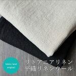 【50cm単位】リトアニアリネン平織りウールリネン【生地】