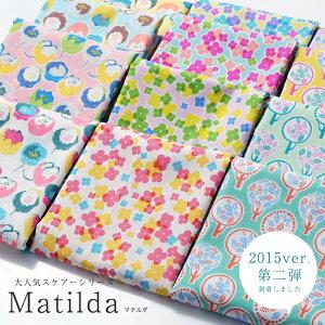 【50cm単位】 スケアー北欧調プリント 〜Matilda ver2〜 【 生地 】