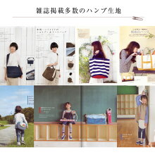 ◇2waybagレシピつき◇11号ハンプ【new】【生地】【ハンプ】
