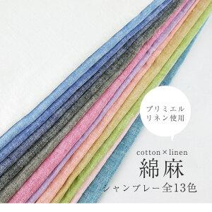 【50cm単位】★綿麻シャンブレー 【生地】