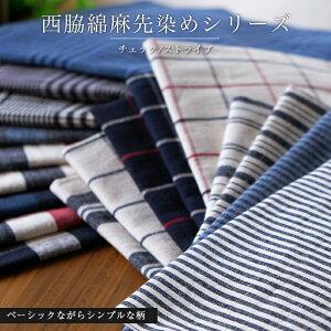 【50cm単位】★西脇綿麻先染めシリーズ【生地】