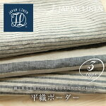 【50cm単位】JAPANLinen平織ボーダー