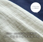 【50cm単位】ハーフリネンダブルガーゼフェイクインディゴ