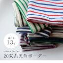 20双糸天竺ボーダー 【50cm単位】[M便 1/2]