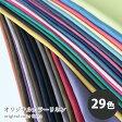 【全29色】【50cm単位】  ☆fabricbirdオリジナル!ロングラン大ヒットカラーリネン[M便 1/4]