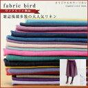 【全25色】【50cm単位】 fabricbirdオリジナル!ロングラン大ヒットカラーリネン