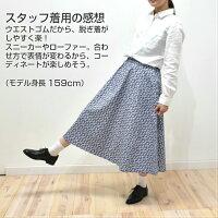 リバティプリント使用おしゃれで可愛いフレアスカートミディアム丈LIBERTYPrintsスカートコットン100%綿100%日本製FABRIC'S