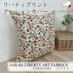 リバティプリントクッションカバーLIBERTYARTFABRICS45cm用コットン100%日本製花柄エデナムオックス生地インテリアクッション