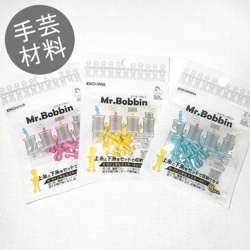 【ミスターボビン】Mr.Bobbin 1袋8個入り【MRボビン 下糸上糸セット収納 収納 便利グッズ サンコッコー】