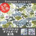 【ダブルガーゼ】★50cm単位続けてカット★Finlayson フィンレイソンNITTYPOLKU 植物柄【北欧生地】