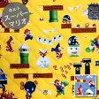 【キルト】★50cm単位続けてカット★スーパーマリオメーカー2017 ゲームプレイ画面 【スーパーマリオ マリオ ヨッシー ゲーム 生地 布 男の子 入園 通園 入学 通学 キャラクター 2017 キルティング】