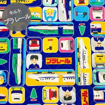 【キルト】★50cm単位続けてカット★プラレール2018タイル風スクエア柄ダークブルー【タカラトミー 電車 新幹線 乗り物 男の子 入園 通園 入学 通学 生地 布 キルティング キャラクター】