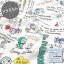 【ダブルガーゼ】★10cm単位続けてカット★I'm Doraemon2018ドラえもん【Wガーゼ アイムドラえもん ドラエモン どらえもん 生地 布 キャラクター 2018】