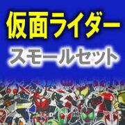 仮面ライダー スモール