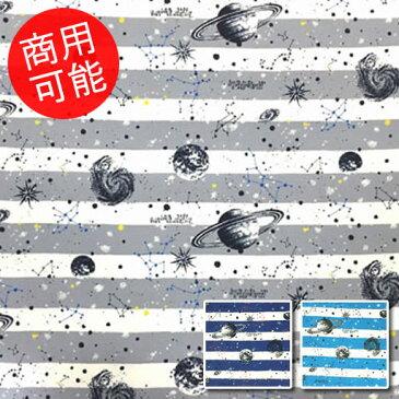 【オックス】★10cm単位続けてカット★星座と宇宙のボーダー柄 【 宇宙 生地 星座 生地 土星 生地 布 生地 製品化販売可能 男の子におすすめ】