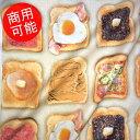 【シーチング】★14cmパネル単位続けてカット★リアルプリント いろいろなトースト柄 2020 【デジタルプリント インクジェット パン 食パン 布 生地 商用利用可能 メール便可能】