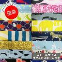 【メール便送料無料】おしゃれセット福袋+タグ&ピスネーム セット【1000円ポッキリ】ぽっきり 生地 福袋