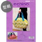 【型紙】echinoドラム型ボストンバッグ【echino エチノ 古家悦子 レシピ パターン バッグ】【R&P】