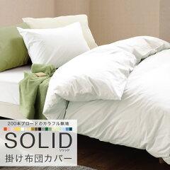 【撮影使用 SALE50%OFF】Solid(無地)ソリッド/ホワイト 掛け布団カバーS シングル:150×210cm