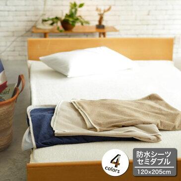 【Fab the Home】 防水シーツ おねしょシーツ セミダブル 120×205cmエアリーパイル 介護 寝汗 対策