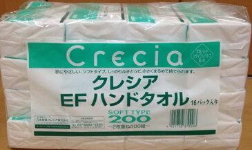 【COSTCO】コストコ 【Crecia】クレシア EFハンドタオル 2枚重ねソフトタイプ 200組×16個セット【送料無料!】
