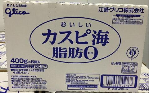 【在庫限り】【COSTCO】コストコ 【Glico】グリコ おいしいカスピ海 プレーンヨーグルト 脂肪0ゼロ 400g×6個入(冷蔵食品) 【送料無料】