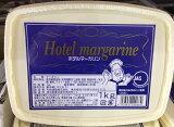 【在庫限り】【COSTCO】コストコ 【丸和油脂】ホテルマーガリン Hotel Margarine 業務用 1kg (冷蔵食品) 【送料無料】