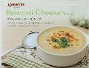 【在庫限り】【COSTCO】コストコ 【LOHMEYER】ローマイヤ ブロッコリーチーズ スープ 720g(180g×4袋)(冷蔵食品) 【送料無料】