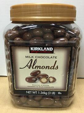 【在庫限り】【夏期クール便発送】【COSTCO】コストコ  【KIRKLAND】(カークランド)ミルクチョコレート アーモンド 1.36kg