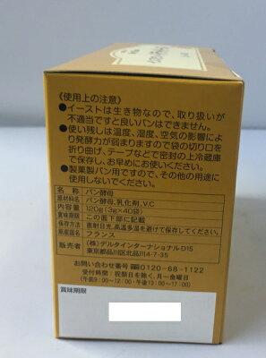 【在庫限り】【COSTCO】コストコ (デルタインターナショナル) ドライイースト 3gx40袋【送料無料】 画像1
