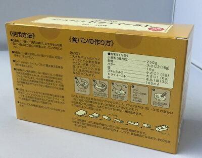 【在庫限り】【COSTCO】コストコ (デルタインターナショナル) ドライイースト 3gx40袋【送料無料】 画像2