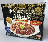 【在庫限り】【COSTCO】コストコ 【新宿中村屋】辛さ、ほとばしる麻婆豆腐 160g×8袋セット【送料無料】