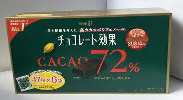 【在庫限り】【夏期クール便発送】【COSTCO】コストコ(明治) チョコレート効果カカオ72% 47枚入り×6袋 1410g【送料無料】