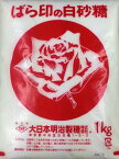 【在庫限り】【COSTCO】コストコ (大日本明治製糖) ばら印の白砂糖 シュガー 1kg×5袋入り 砂糖 大容量 【送料無料】