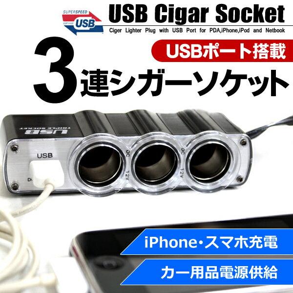 車用 3連 USBポート シガーソケット 分配器 増設 ソケット USBポート スマホ タブレット 充電 車載充電器 カーチャージャー 車載ソケット シガーライター分配器 増設 急速充電