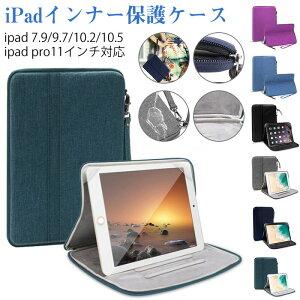 iPad ケース/カバー タブレットPC 収納ケース ポーチ カバン型 バッグ キャンパス調 セカンドバッグ型 インナーケース スタンド機能付 iPad Pro 11 iPad Pro 10.5 iPad 9.7 2017 2018 iPad Pro 9.7 iPad Air3/2/1 iPad 2/3/4 iPad mini1/2/3/4/5 対応