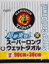 スーパーロングウェットタオル(阪神タイガースバージョン)約90×30cm/災害時/非常時/防災